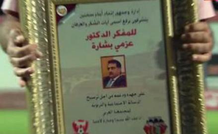 Homenaje a Azmi Bishara en el Estadio Doha